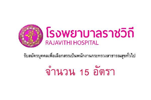 โรงพยาบาลราชวิถี รับสมัครบุคคลเพื่อเลือกสรรเป็นพนักงานกระทรวงสาธารณสุขทั่วไป 15 อัตรา