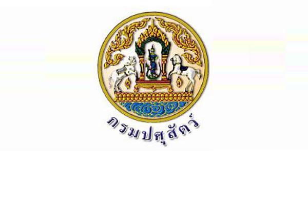 กรมปศุสัตว์ รับสมัครสอบแข่งขันเพื่อบรรจุและแต่งตั้งบุคคลเข้ารับราชการ  9 อัตรา 30 ต.ค. - 17 พ.ย. 60