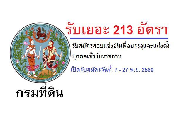 (รับเยอะ 213 อัตรา ) กรมที่ดิน รับสมัครสอบแข่งขันเพื่อบรรจุและแต่งตั้งบุคคลเข้ารับราชการ 7- 27 พ.ย. 60