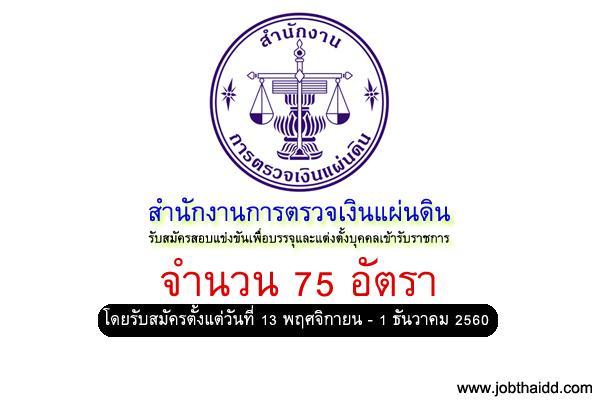 (เงินเดือน15,000บาท) สำนักงานการตรวจเงินแผ่นดิน รับสมัครสอบบุคคลเข้ารับราชการ 79 อัตรา (สมัคร 13พ.ย.-1ธ.ค.60)