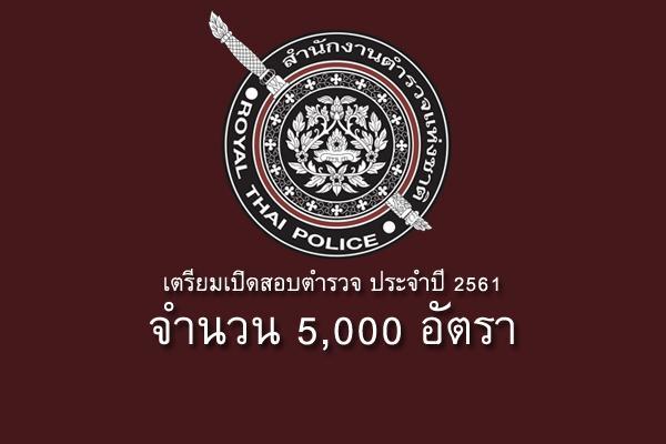 กองการสอบ ประกาศเตรียมเปิดสมัครสอบตำรวจ 2561 เปิดสอบนายสิบตำรวจ 5,000 อัตรา