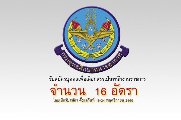 *ไม่ต้องผ่าน ภาค ก* กรมยุทธศึกษาทหารอากาศ รับสมัครบุคคลเพื่อเลือกสรรเป็นพนักงานราชการ 16 อัตรา(16-24พ.ย.60)