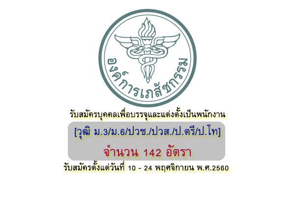 [วุฒิ ม.3/ม.6/ปวช./ปวส./ป.ตรี/ป.โท] องค์การเภสัชกรรม รับสมัครบุคคลเพื่อบรรจุและแต่งตั้งเป็นพนักงาน 142 อัตรา