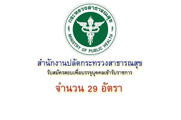 สำนักงานปลัดกระทรวงสาธารณสุข รับสมัครสอบเพื่อบรรจุบุคคลเข้ารับราชการ จำนวน 29 อัตรา