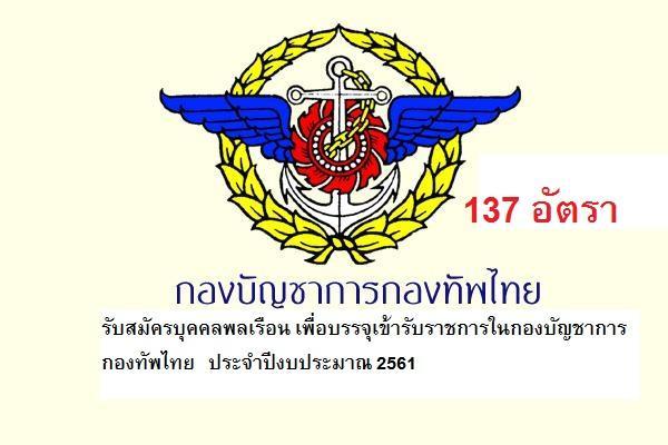 กองบัญชาการกองทัพไทย รับสมัครสอบคัดเลือกบคุคลพลเรือน เพื่อบรรจุเข้ารับราชการในกองบัญชาการกองทัพไทย 137 อัตรา
