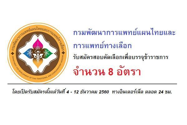 กรมพัฒนาการแพทย์แผนไทยและการแพทย์ทางเลือก รับสมัครสอบคัดเลือกเพื่อบรรจุข้าราชการ 8 อัตรา (4-12ธ.ค.60)