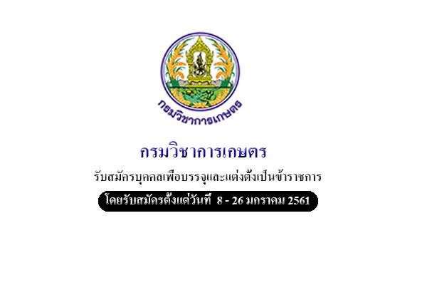 กรมวิชาการเกษตร  รับสมัครบุคคลเพื่อบรรจุและแต่งตั้งเป็นข้าราชการ รับสมัคร 8-26 มกราคม 2561