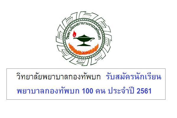 วิทยาลัยพยาบาลกองทัพบก  รับสมัครนักเรียนพยาบาลกองทัพบก 100 คน ประจำปี 2561