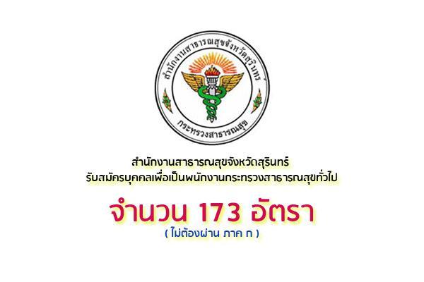 สำนักงานสาธารณสุขจังหวัดสุรินทร์ รับสมัครบุคคลเพื่อเป็นพนักงานกระทรวงสาธารณสุขทั่วไป 173 อัตรา