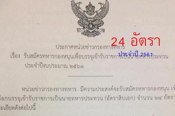 หน่วยข่าวกรองทางทหาร รับสมัครทหารกองหนุนเข้ารับราชการเป็นนายทหารประทวน 24 อัตรา