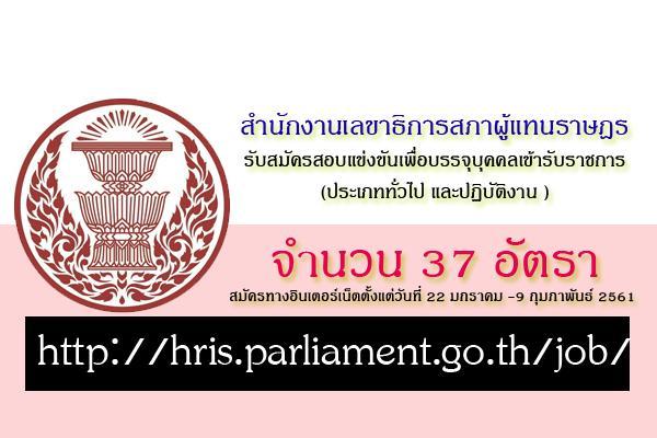 สำนักงานเลขาธิการสภาผู้แทนราษฎร เปิดสอบบรรจุข้าราชการ 37 อัตรา ประจำปี 2561