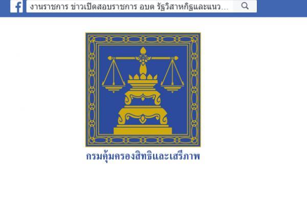 [เงินเดือน 15,000 บาท] กรมคุ้มครองสิทธิและเสรีภาพ รับสมัครบุคคลเข้ารับการคัดเลือกเป็นพนักงานจ้างเหมาบริการ  1