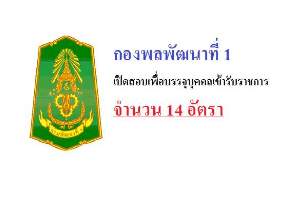 กองพลพัฒนาที่ 1 เปิดสอบเพื่อบรรจุบุคคลเข้ารับราชการ จำนวน 14 อัตรา