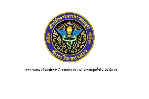 สสจ.ระนอง รับสมัครพนักงานกระทรวงสาธารณสุขทั่วไป 26 อัตรา