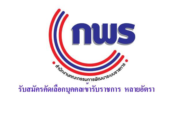 สำนักงานคณะกรรมการพัฒนาระบบราชการ (ก.พ.ร.)  รับสมัครคัดเลือกบุคคลเข้ารับราชการ  หลายอัตรา