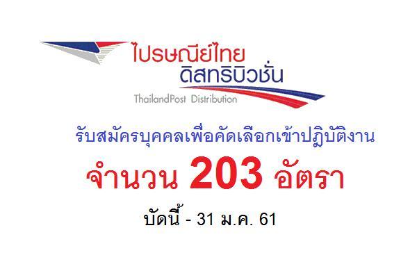 ไปรษณีย์ไทยดิสทริบิวชั่น รับสมัครบุคคลเพื่อคัดเลือกเข้าปฎิบัติงาน 203 อัตรา วุฒิ ม.6 ขึ้นไป