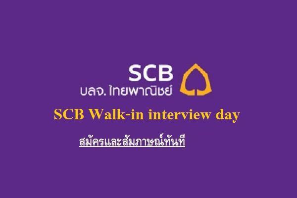[งานธนาคาร] SCB Walk-in interview day สมัครและสัมภาษณ์ทันที วันศุกร์ที่ 9 กุมภาพันธ์นี้
