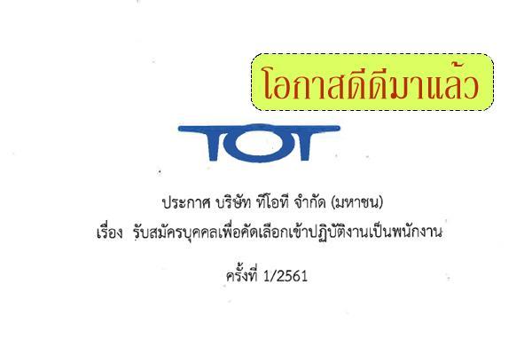 บริษัท ทีโอที จำกัด (มหาชน)  รับสมัครบุคคลเพื่อสอบคัดเลือกเข้าปฏิบัติงานเป็นพนักงาน ครั้ง 1/2561