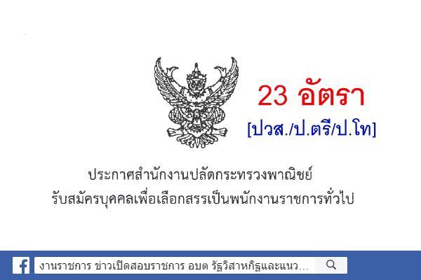 [ปวส./ป.ตรี/ป.โท]สำนักงานปลัดกระทรวงพาณิชย์ รับสมัครพนักงานราชการทั่วไป 23 อัตรา ไม่ต้องผ่าน ภาค ก