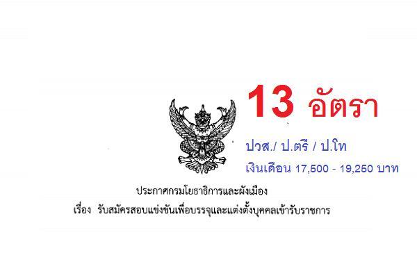 กรมโยธาธิการและผังเมือง รับสมัครสอบแข่งขันเพื่อบรรจุและแต่งตั้งบุคคลเข้ารับราชการ 13 อัตรา