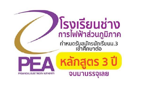โรงเรียนช่างการไฟฟ้าส่วนภูมิภาค รับสมัครเข้าศึกษาต่อ ปีการศึกษา 2560 หลักสูตร 3 ปี จบแล้วบรรจุเป็นพนักงาน PEA