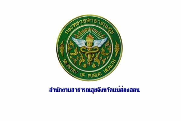 สสจ.แม่ฮ่องสอน รับสมัครพนักงานกระทรวงสาธารณสุข 18 อัตรา รับสมัคร 6-12 มีนาคม 2561