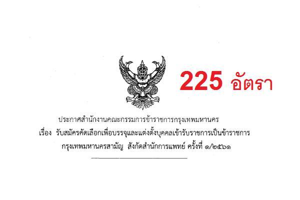 กรุงเทพมหานคร เปิดรับสมัครสอบบรรจุข้าราชการ 225 อัตรา (สมัคร23มี.ค.-5เม.ย.61)