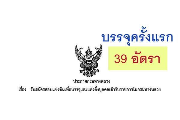 กรมทางหลวง รับสมัครแข่งขันบรรจุและแต่งตั้งบุคคลเข้ารับราชการ  39 อัตรา (รับสมัคร9เม.ย.-4พ.ค.61)