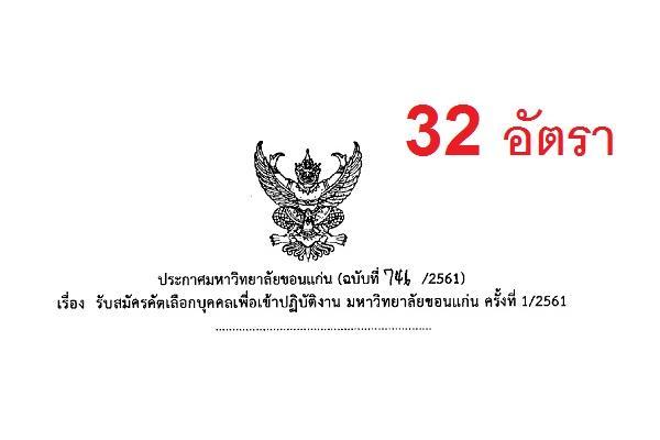 มหาวิทยาลัยขอนแก่น รับสมัครบุคคลเพื่อเข้าปฏิบัติงาน 32 อัตรา รับสมัคร 5 เม.ย. - 4 พ.ค. 2561