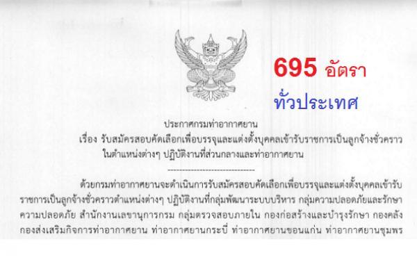 กรมท่าอากาศยาน รับสมัครสอบคัดเลือกเพื่อบรรจุและแต่งตั้งบุคคลเข้ารับราชการฯ 695 อัตรา ทั่วประเทศ