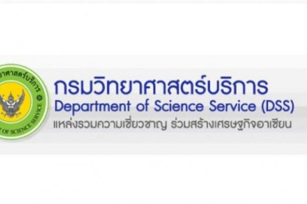 กรมวิทยาศาสตร์บริการ รับสมัครสอบแข่งขันเพื่อบรรจุและแต่งตั้งบุคคลเข้ารับราชการ  8 อัตรา
