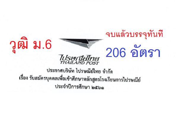 รับ 206 คน วุฒิ ม.6 | รร.ไปรษณีย์ไทย  รับสมัครบุคคลเพื่อเข้าศึกษาหลักสูตรโรงเรียนการไปรษณีย์ ปีการศึกษา 2561