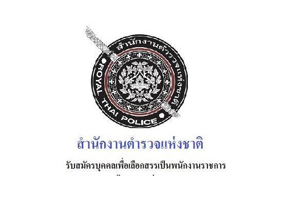 สำนักงานตำรวจแห่งชาติ รับสมัครบุคคลเพื่อเลือกสรรเป็นพนักงานราชการทั่วไป ( 1 - 7 พ.ค. 2561 )