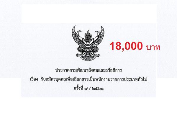 เงินเดือน 18,000 บ.  กรมพัฒนาสังคมและสวัสดิการ รับสมัครบุคคลเพื่อเลือกสรรเป็นพนักงานราชการประเภททั่วไป 7/2561