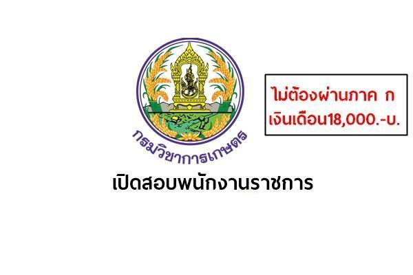 สำนักควบคุมพืชและวัสดุการเกษตร รับสมัครบุคคลเพื่อเลือกสรรเป็นพนักงานราชการทั่วไป  เปิดรับ 15-25 พ.ค. 2561