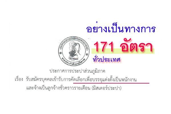 รับเยอะ 171 อัตรา ทั่วประเทศ | การประปาส่วนภูมิภาค เปิดรับสมัครบุคคลภายนอก ตั้งแต่วันที่ 21 - 30 พ.ค. 2561