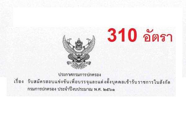 กรมการปกครอง รับสมัครสอบแข่งขันบุคคลเข้ารับราชการ  310 อัตรา (24พ.ค.-18มิ.ย.61)