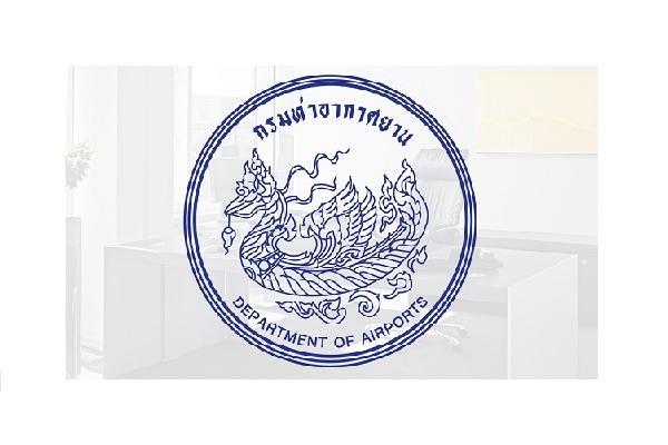 กรมท่าอากาศยาน รับสมัครบุคคลเพื่อสอบบรรจุเข้ารับราชการ รับสมัครทางอินเตอร์เน็ต 4-25 มิ.ย.61