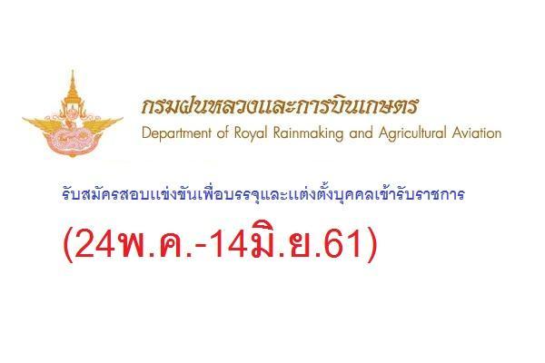 กรมฝนหลวงและการบินเกษตร รับสมัครสอบเเข่งขันเพื่อบรรจุและเเต่งตั้งบุคคลเข้ารับราชการ (24พ.ค.-14มิ.ย.61)