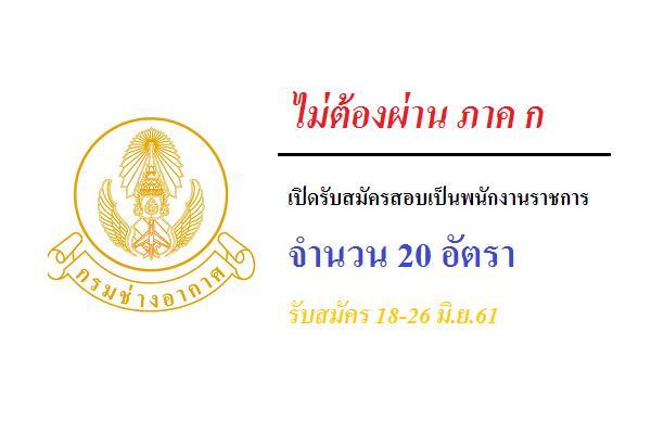 กรมช่างอากาศ เปิดรับสมัครสอบเป็นพนักงานราชการ จำนวน 20 อัตรา รับสมัคร 18-26 มิ.ย.61