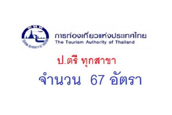 การท่องเที่ยวแห่งประเทศไทย (ททท.) เปิดรับสมัครพนักงานประจำปี 2561 จำนวน 67 อัตรา