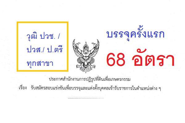 สำนักงานการปฏิรูปที่ดินเพื่อเกษตรกรรม เปิดสอบบรรจุข้าราชการ 68 อัตรา (21มิ.ย.-16ก.ค.61)