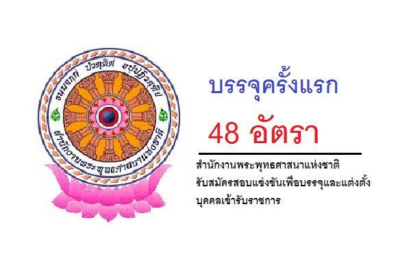 สำนักงานพระพุทธศาสนาแห่งชาติ รับสมัครสอบแข่งขันเพื่อบรรจุและแต่งตั้งบุคคลเข้ารับราชการ 48 อัตรา