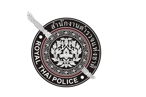 สำนักงานตำรวจแห่งชาติ รับสมัครบุคคลเพื่อเลือกสรรเป็นพนักงานราชการทั่วไป รับสมัคร 25-29 มิ.ย. 2561