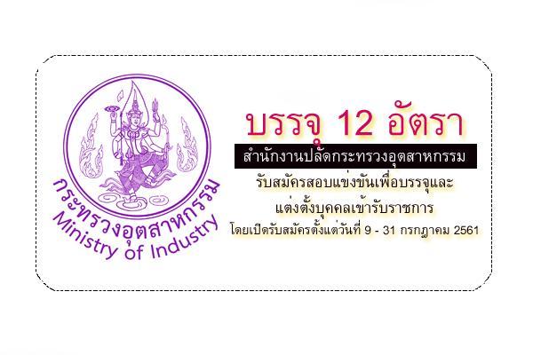 สำนักงานปลัดกระทรวงอุตสาหกรรม เปิดสอบบรรจุข้าราชการ 12 อัตรา รับสมัคร 9-31 ก.ค.61