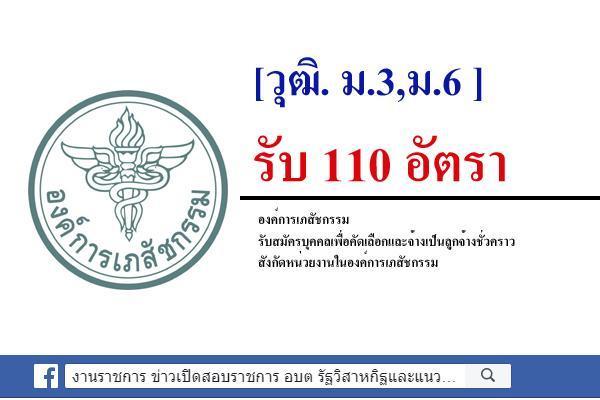 วุฒิ ม.3 - ปวช-ปวส-ป.ตรี-ป.โท องค์การเภสัชกรรม เปิดรับสมัครสอบบรรจุเป็นพนักงานและลูกจ้าง จำนวน 110 อัตรา