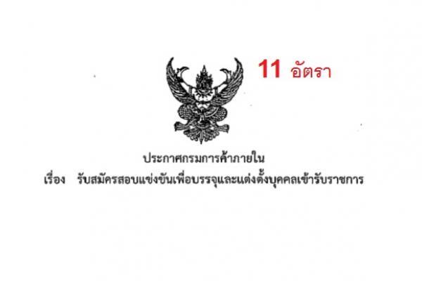 กรมการค้าภายใน เปิดสอบบรรจุข้าราชการ 11 อัตรา รับสมัคร 8-29 ส.ค. 61