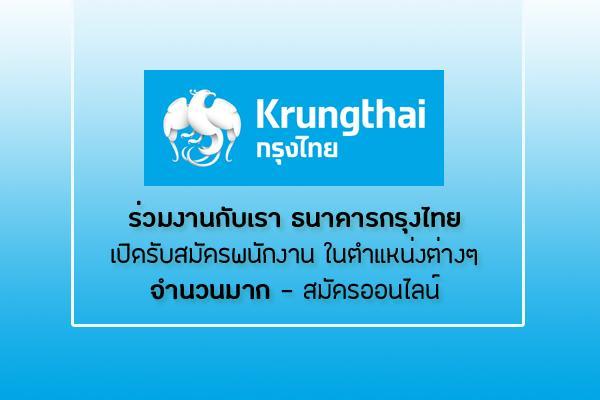 สมัครงาน ธนาคารกรุงไทย 2562 เปิดรับสมัครพนักงาน ในตำแหน่งต่างๆ จำนวนมาก - สมัครออนไลน์