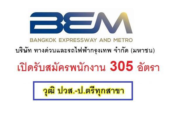 (รับสมัคร 305 อัตรา) ทางด่วนและรถไฟฟ้ากรุงเทพ BEM เปิดรับสมัครพนักงานจำนวนมาก สมัครทางอินเตอร์เน็ต
