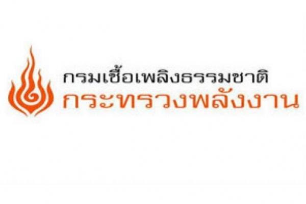 กรมเชื้อเพลิงธรรมชาติ รับสมัครบุคคลเพื่อเลือกสรรเป็นพนักงานราชการทั่วไป 3 อัตรา(รับ27-31ส.ค.61)